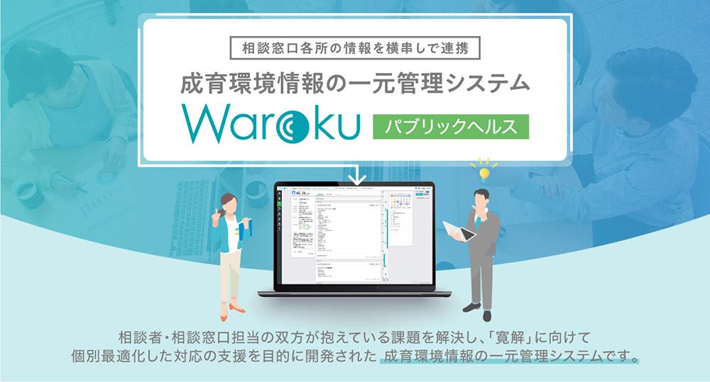 Warokuパブリックヘルス